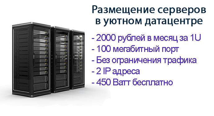 Размещение серверов